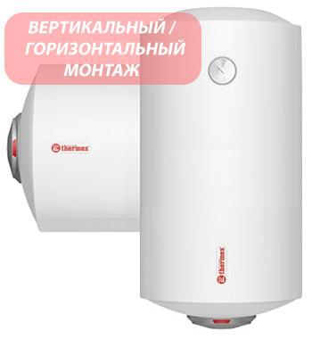 Водонагреватель Thermex GIRO 100 литров, 1,5 кВт, вертикальная или горизонтальная установка