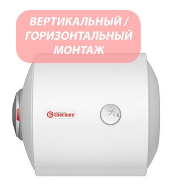 Водонагреватель Thermex GIRO 50 литров, 1,5 кВт, вертикальная или горизонтальная установка