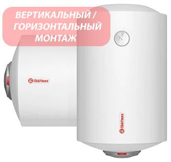 Водонагреватель Thermex GIRO 80 литров, 1,5 кВт, вертикальная или горизонтальная установка